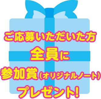 ご応募いただいた方全員に参加賞プレゼント!